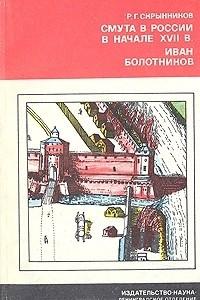 Смута в России в начале XVII в. Иван Болотников