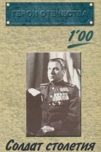Солдат столетия