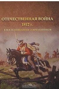 Отечественная война 1812 г. в воспоминаниях современников