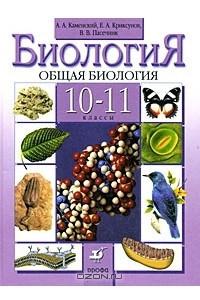 Биология. Общая биология. 10-11 классы