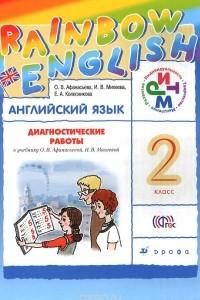 Английский язык. 2 класс. Диагностические работы к учебнику О.В. Афанасьевой, И.В. Михеевой