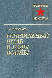 Генеральный штаб в годы войны. В двух книгах. Книга 1