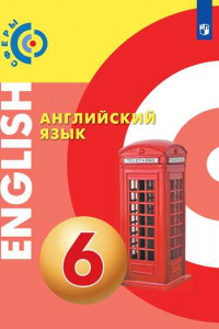 Английский язык. 6 класс. Учебник.