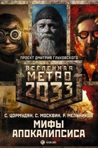 Метро 2033: Мифы апокалипсиса
