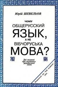 Чому общерусский язык, а не в?бчоруська мова?