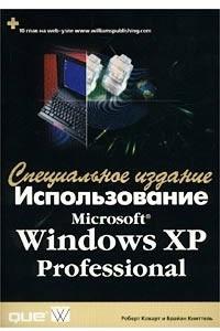 Использование Microsoft Windows XP Professional. Специальное издание