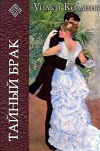 Тайный брак
