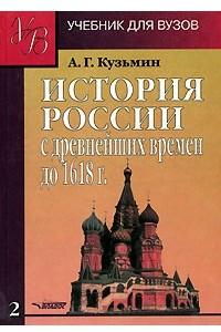 История России с древнейших времен до 1618 г. в 2 книгах. Книга 2