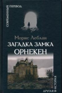 Загадка замка Орнекен