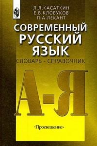 Современный русский язык. Словарь-справочник