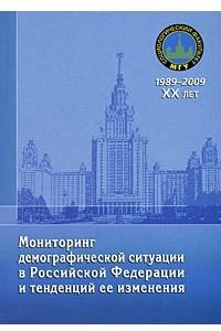 Мониторинг демографической ситуации в Российской Федерации и тенденций ее изменения