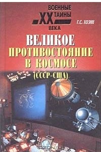 Великое противостояние в космосе (СССР - США). Свидетельства очевидца
