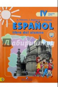 Испанский язык. 4 класс. Учебник. Углубленное изучение. В 2-х частях. Часть 2. ФГОС