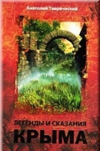 Легенды и сказания Крыма