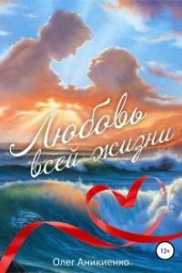 Любовь всей жизни