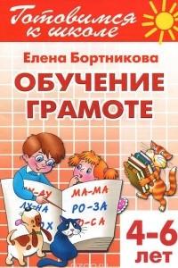 Готовимся к школе. Тетрадь 1. Обучение грамоте. Для детей 4-6 лет