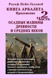 Книга арбалета – 2. Осадные машины древности и средних веков