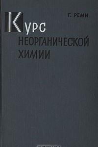 Курс неорганической химии. В двух томах. Том 2