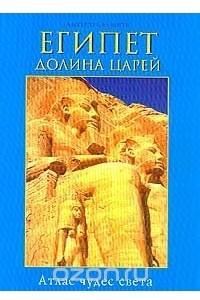 Египет: Долина Царей