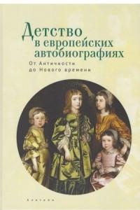 Детство в европейских автобиографиях: от Античности до Нового времени