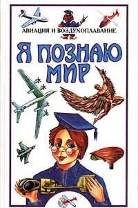 Я познаю мир: Авиация и воздухоплавание