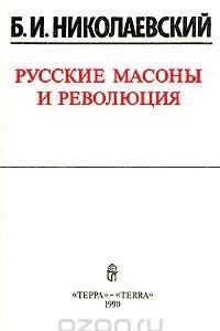 Русские масоны и революция