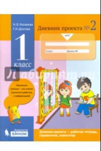 Дневник проекта. 1 класс. Тетрадь №2