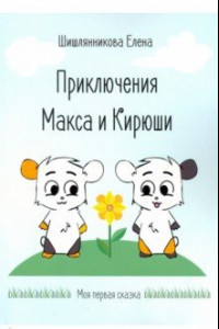 Приключения Макса и Кирюши