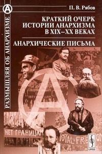 Краткий очерк истории анархизма в XIX-XX веках. Анархические письма