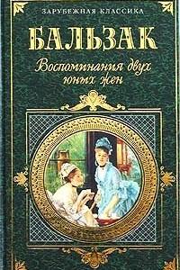 Воспоминания двух юных жен. Физиология брака. Трактат о современных возбуждающих средствах