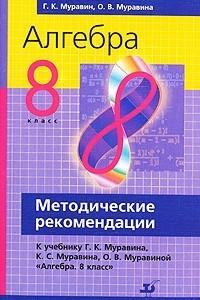 Алгебра. 8 класс. Методические рекомендации к учебнику Г. К. Муравина, К. С. Муравина, О. В. Муравиной