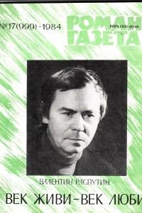 ?Роман-газета?, 1984 №17