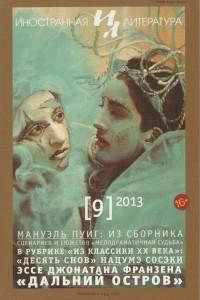 Иностранная литература №9 (2013)