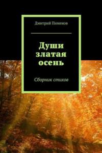 Души златая осень. Сборник стихов