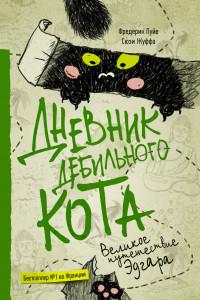 Дневник дебильного кота 3. Великое путешествие Эдгара