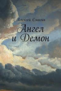 Ангел иДемон