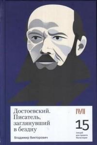 Достоевский. Писатель, заглянувший в бездну