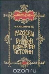 Рассказы из русской церковной истории