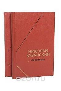 Николай Кузанский. Сочинения в 2 томах (комплект)