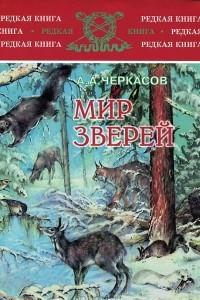 Мир зверей. Записки охотника Восточной Сибири