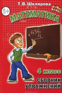 Математика. 4 класс. Сборник упражнений