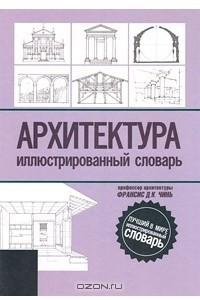 Архитектура. Иллюстрированный словарь