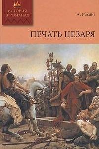Печать Цезаря