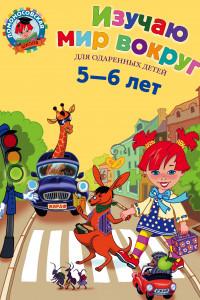 Изучаю мир вокруг: для детей 5-6 лет