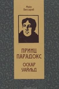 Принц Парадокс. Оскар Уайльд