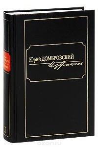 Юрий Домбровский. Избранное. В 2 томах. Том 2