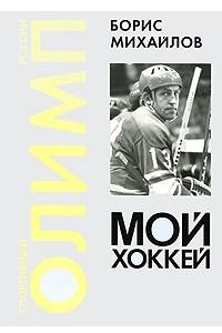 Мой хоккей