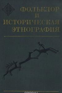 Фольклор и историческая этнография