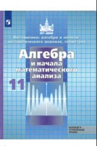 Алгебра и начало математического анализа. 11 класс. Учебник. Базовый и углубленный уровени. ФП