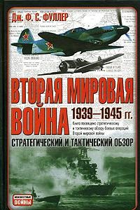 Вторая мировая война. 1939-1945. Стратегический и тактический обзор